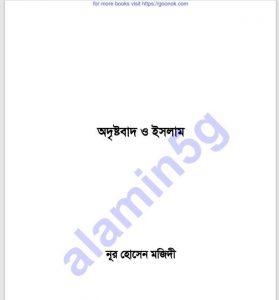 অদৃষ্টবাদ ও ইসলাম pdf বই ডাউনলোড