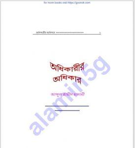 অধিকারীর অধিকার pdf বই ডাউনলোড