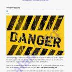 অনিরাপদ মাতৃক্রোড় pdf বই ডাউনলোড