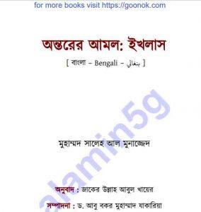 অন্তরের আমল  ইখলাস pdf বই ডাউনলোড