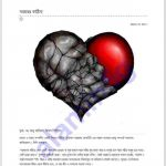 অন্তরের কাঠিন্য pdf বই ডাউনলোড