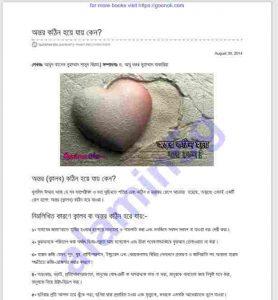 অন্তর কঠিন হয়ে যায় কেন pdf বই ডাউনলোড