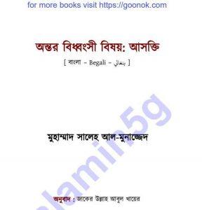 অন্তর বিধ্বংসী বিষয় আসক্তি pdf বই ডাউনলোড