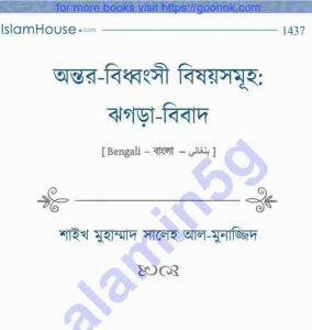 অন্তর বিধ্বংসী বিষয় ঝগড়া বিবাদ pdf বই ডাউনলোড