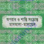 অপরাধ ও শাস্তি সংক্রান্ত মাসআলা pdf বই ডাউনলোড
