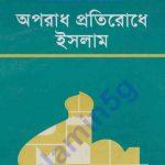 অপরাধ প্রতিরোধে ইসলাম pdf বই ডাউনলোড
