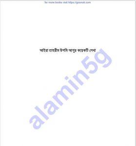 আইরা তাহরীম উশমির লেখা pdf বই ডাউনলোড