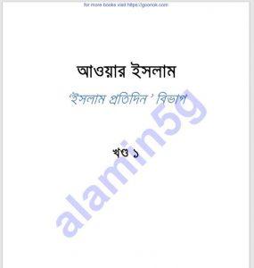আওয়ার ইসলাম ১ম খন্ড pdf বই ডাউনলোড