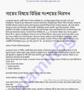 ইজহারুল ইসলাম কাওসারি ২০১৪ pdf বই ডাউনলোড