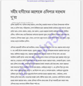 ইজহারুল ইসলাম কাওসারি ২০১৬-২০১৮ pdf বই ডাউনলোড