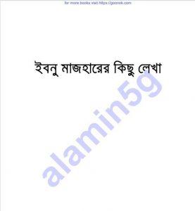 ইবনু মাজহারের কিছু লেখা pdf বই ডাউনলোড