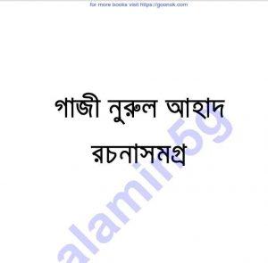 গাজী নুরুল আহাদ রচনাসমগ্র pdf বই ডাউনলোড