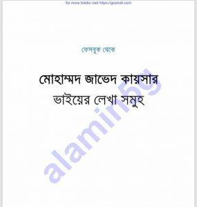 জাভেদ কায়সারের লেখাসমূহ pdf বই ডাউনলোড