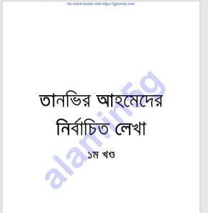 তানভির আহমেদের নির্বাচিতলেখা ১ম-খন্ড pdf বই ডাউনলোড