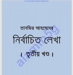 তানভির আহমেদের নির্বাচিত লেখা ৩য়-খন্ড pdf বই ডাউনলোড