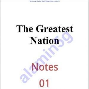 দ্যা গ্রেটেস্ট ন্যাশন-১ম খন্ড pdf বই ডাউনলোড