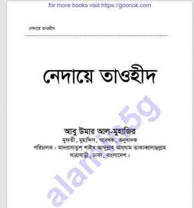 নেদায়ে তাওহিদ pdf বই ডাউনলোড