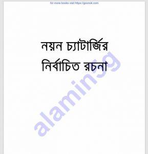 নয়ন চ্যাটার্জির নির্বাচিত রচনা pdf বই ডাউনলোড