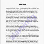 পর্দাহীনতা যেভাবে শুরু pdf বই ডাউনলোড