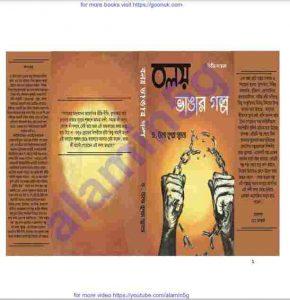 বলয় ভাঙ্গার গল্প pdf বই ডাউনলোড