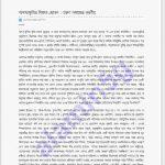 বিষাক্ত ছোবল তরুন সমাজের করণীয় pdf বই ডাউনলোড