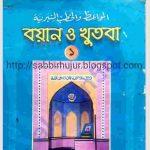 বয়ানও খুতবাহ ১ম খন্ড pdf বই ডাউনলোড