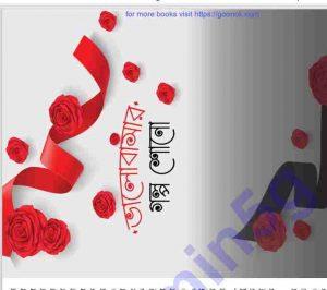 ভালোবাসার গল্প শোন pdf বই ডাউনলোড