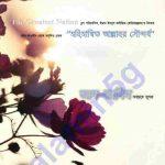 মহিমান্বিত আল্লাহর সৌন্দর্য pdf বই ডাউনলোড
