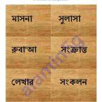 মাসনা সুলাসা রুবাআ pdf বই ডাউনলোড