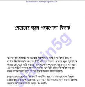 মেয়েদের স্কুলে পড়াশোনা বিতর্ক pdf বই ডাউনলোড