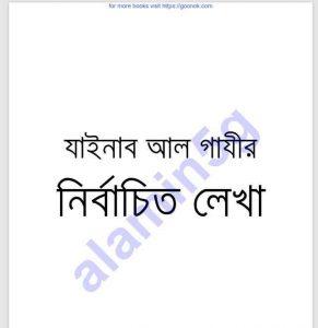 যাইনাব আল গাযীর নির্বাচিত লেখা pdf বই ডাউনলোড