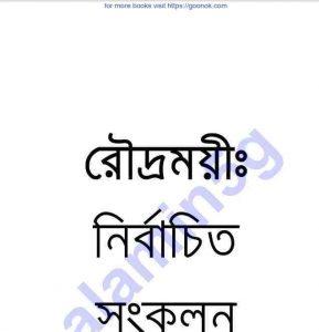 রৌদ্রময়ী নির্বাচিত সংকলন pdf বই ডাউনলোড
