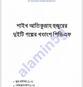 শাইখ আতিকুল্লাহ হুজুররের গল্প-খন্ড pdf বই ডাউনলোড