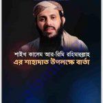 শাইখ কাসেম আর-রিমির শাহাদাৎ pdf বই ডাউনলোড