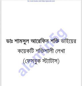 শামসুল আরেফিন ভাইয়ের লেখা pdf বই ডাউনলোড