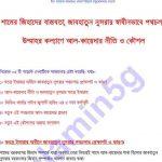 শামের জিহাদ pdf বই ডাউনলোড