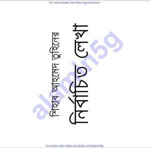শিহাব তুহিনের নির্বাচিত লেখা pdf বই ডাউনলোড
