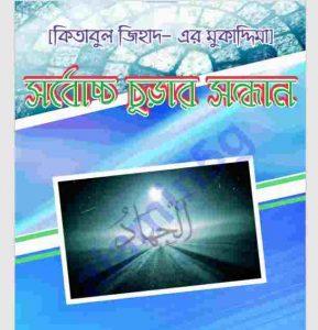 সর্বোচ্চ চূড়ার সন্ধানে pdf বই ডাউনলোড
