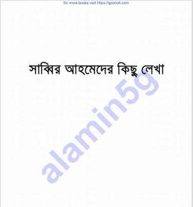 সাব্বির আহমেদের কিছু লেখা pdf বই ডাউনলোড