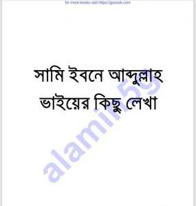 সামি ইবনে আব্দুল্লাহর কিছু লেখা pdf বই ডাউনলোড