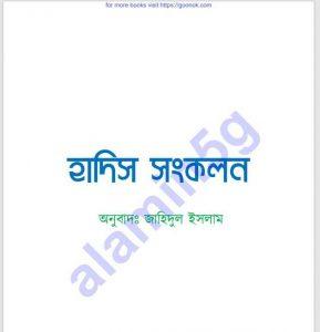 হাদিস সংকলন pdf বই ডাউনলোড