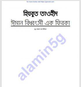 হিজবুত তাওহিদ pdf বই ডাউনলোড