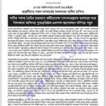 হিজবুত তাহরির লিফলেট pdf বই ডাউনলোড