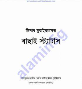 হিসাব মুযাইয়্যাফের বাছাই স্ট্যাটাস pdf বই ডাউনলোড