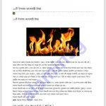 ১০টি ইসলাম ধ্বংসকারী বিষয় pdf বই ডাউনলোড
