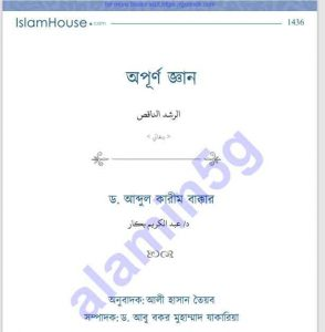 অপূর্ণ জ্ঞান pdf বই ডাউনলোড