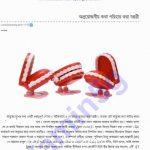 অপ্রয়োজনীয় কথা পরিহার যরূরী pdf বই ডাউনলোড