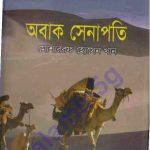 অবাক সেনাপতি pdf বই ডাউনলোড