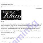 অমুসলিমদের জন্য বার্তা pdf বই ডাউনলোড