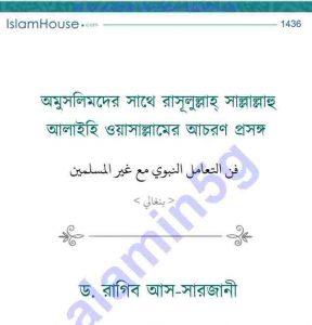 অমুসলিমদের সাথে রাসুল-সাঃ আচরণ প্রসঙ্গে pdf বই ডাউনলোড